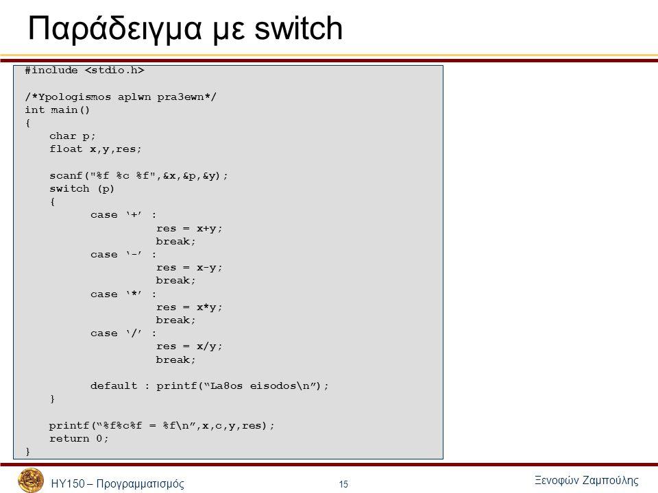 Παράδειγμα με switch #include <stdio.h>