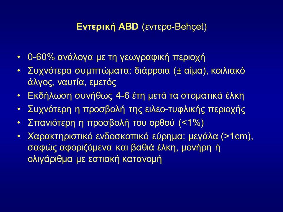 Εντερική ΑΒD (εντερο-Behçet)