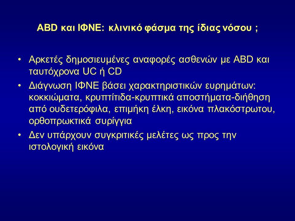 ABD και ΙΦΝΕ: κλινικό φάσμα της ίδιας νόσου ;
