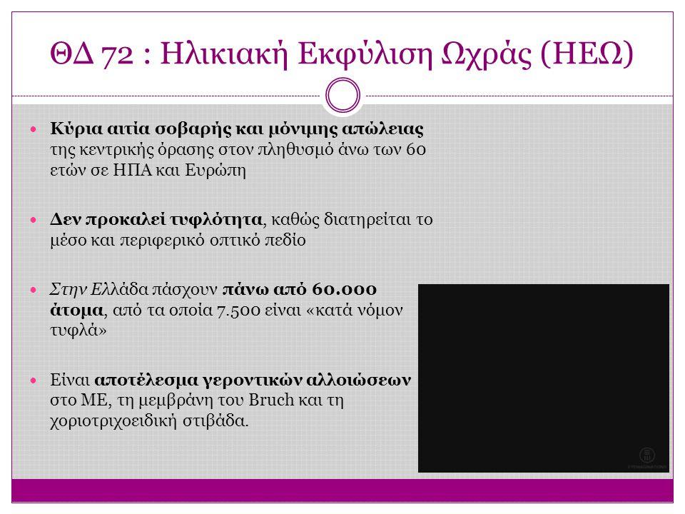ΘΔ 72 : Ηλικιακή Εκφύλιση Ωχράς (ΗΕΩ)