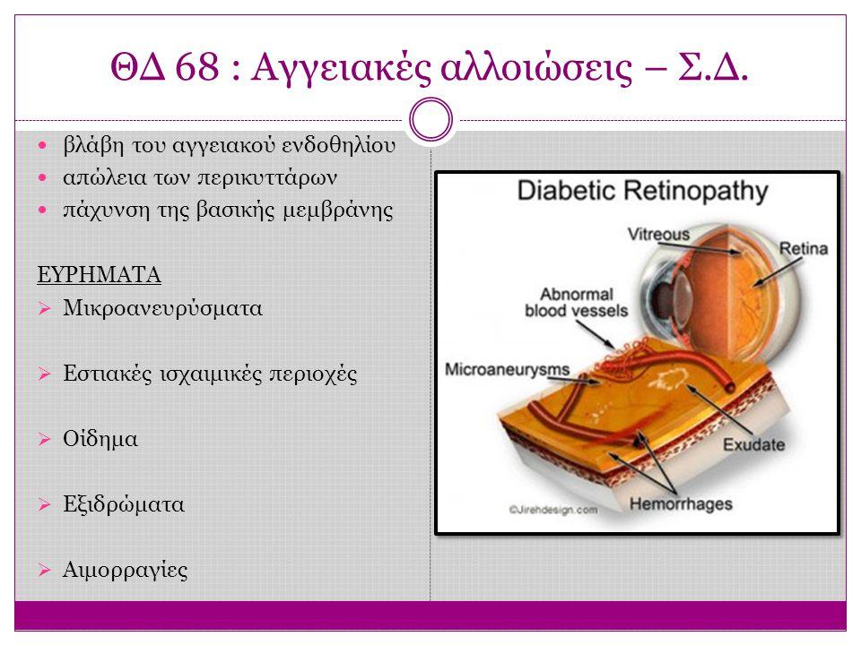 ΘΔ 68 : Αγγειακές αλλοιώσεις – Σ.Δ.