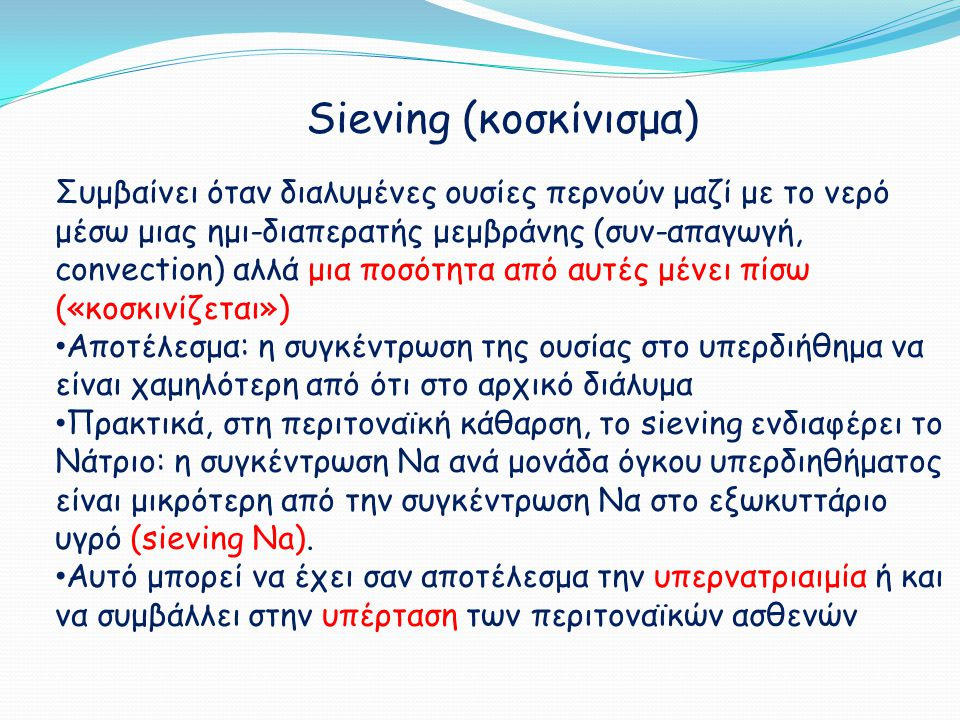 Sieving (κοσκίνισμα)