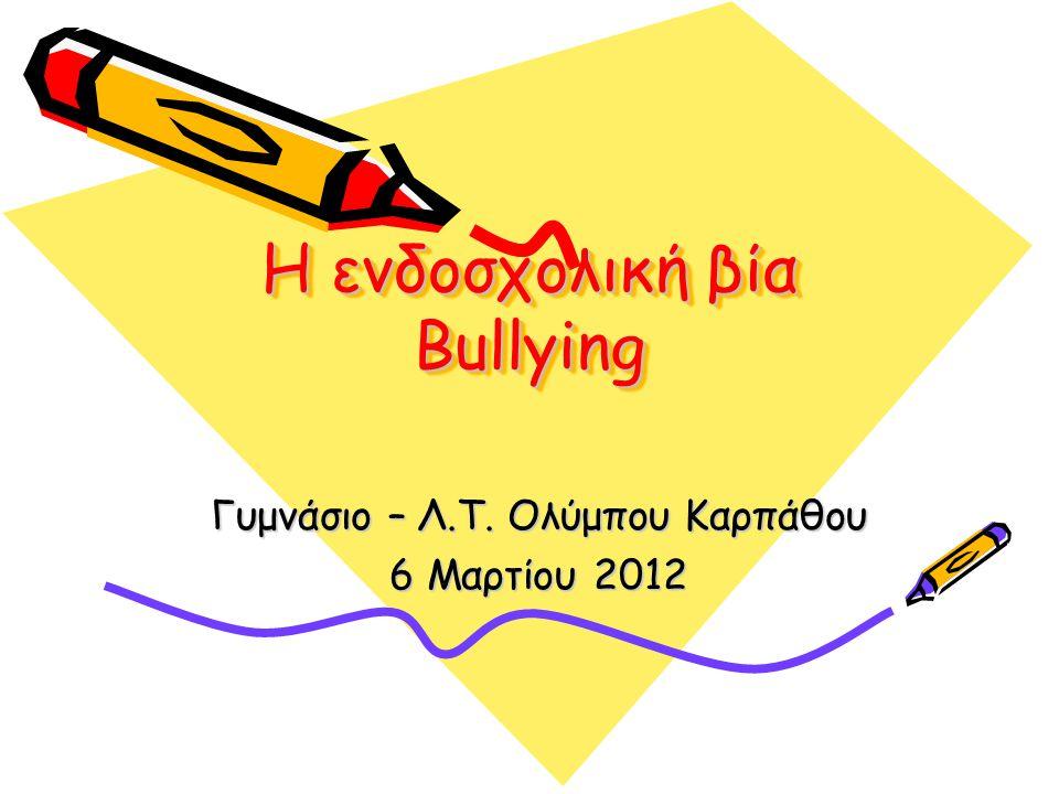 Η ενδοσχολική βία Bullying