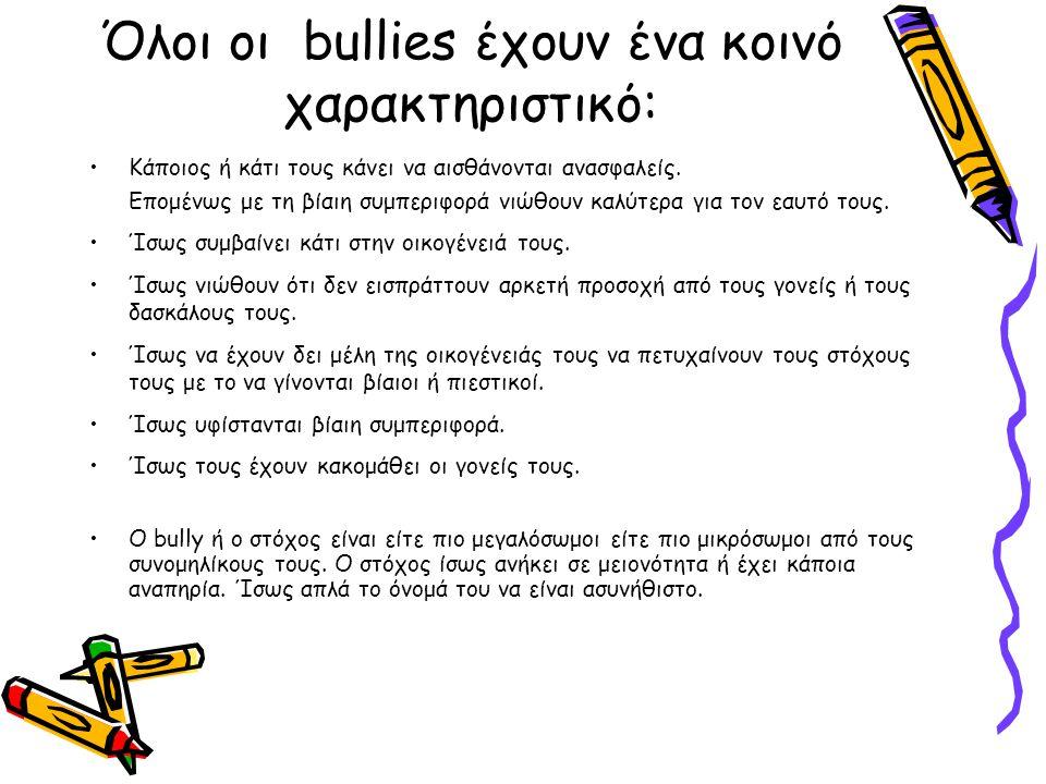 Όλοι οι bullies έχουν ένα κοινό χαρακτηριστικό: