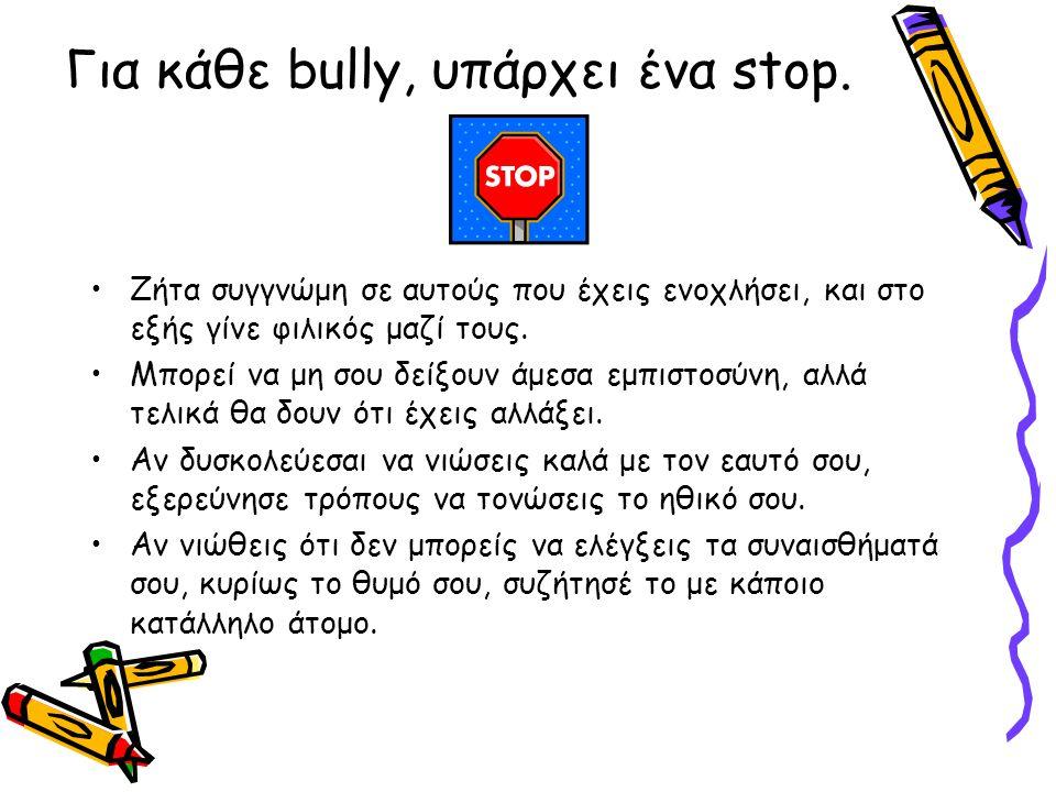 Για κάθε bully, υπάρχει ένα stop.