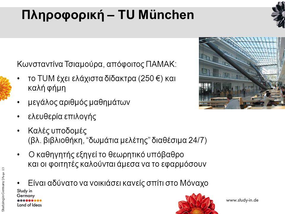 Πληροφορική – TU München