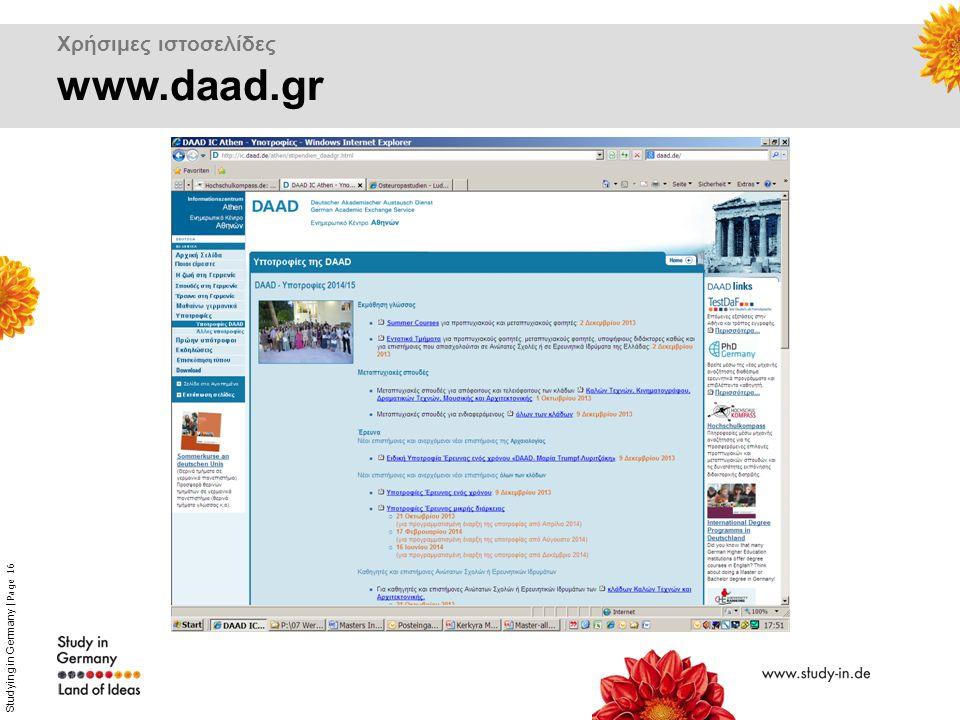 Χρήσιμες ιστοσελίδες www.daad.gr