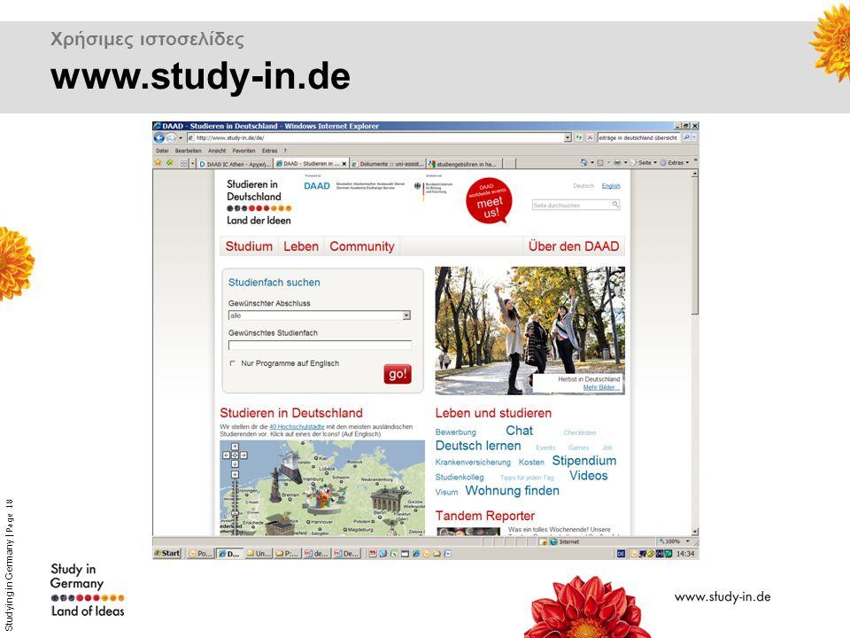 Χρήσιμες ιστοσελίδες www.study-in.de