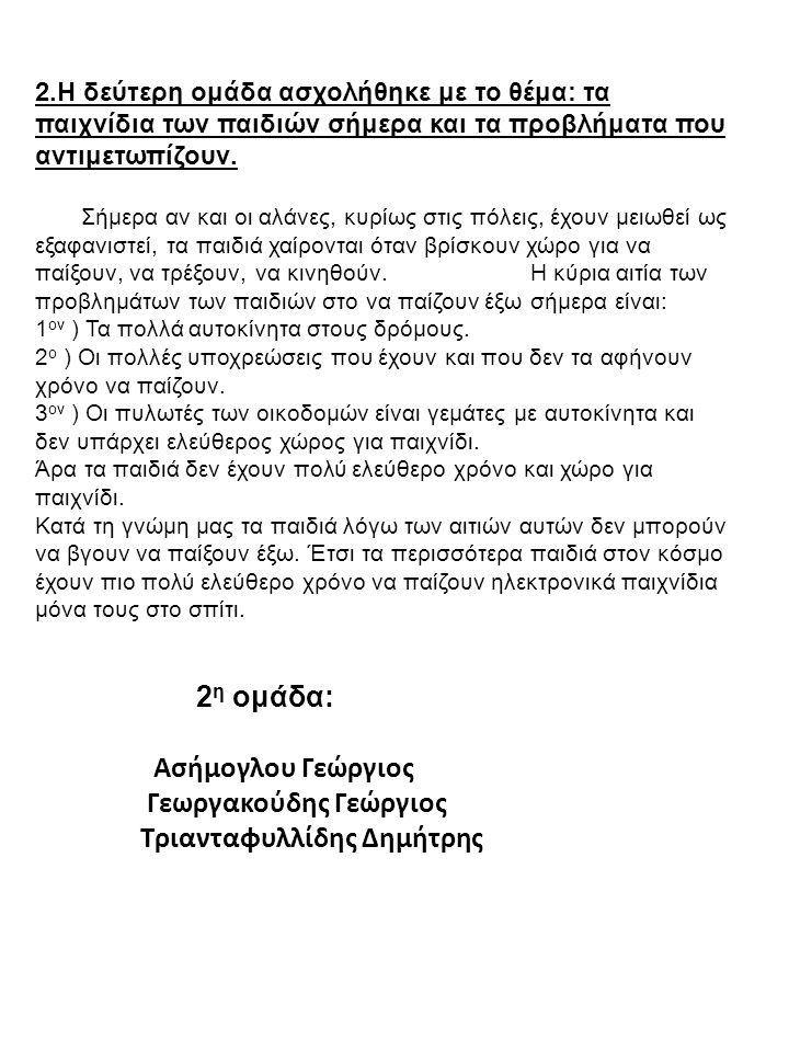 Γεωργακούδης Γεώργιος Τριανταφυλλίδης Δημήτρης
