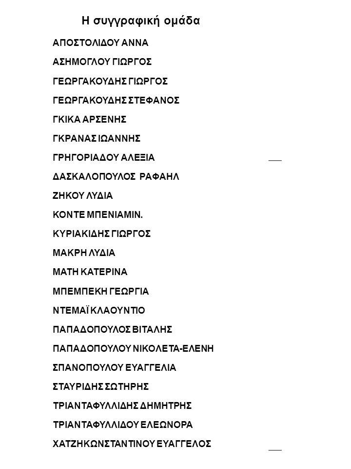 H συγγραφική ομάδα ΑΠΟΣΤΟΛΙΔΟΥ ΑΝΝΑ ΑΣΗΜΟΓΛΟΥ ΓΙΩΡΓΟΣ