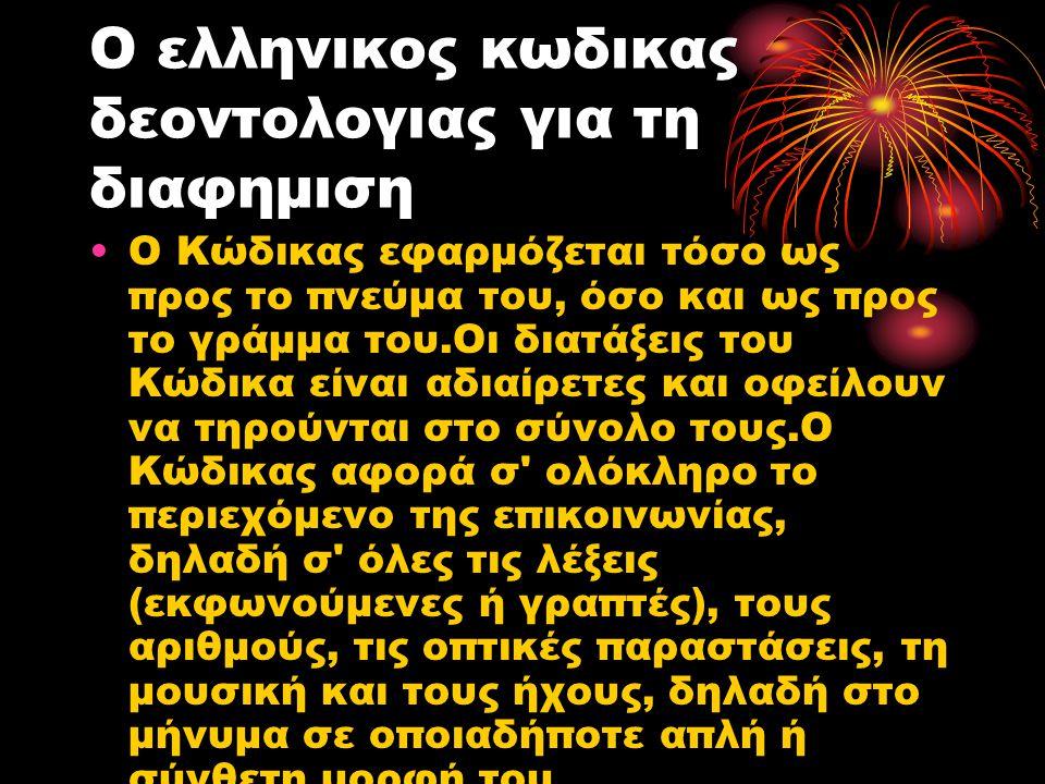 Ο ελληνικος κωδικας δεοντολογιας για τη διαφημιση