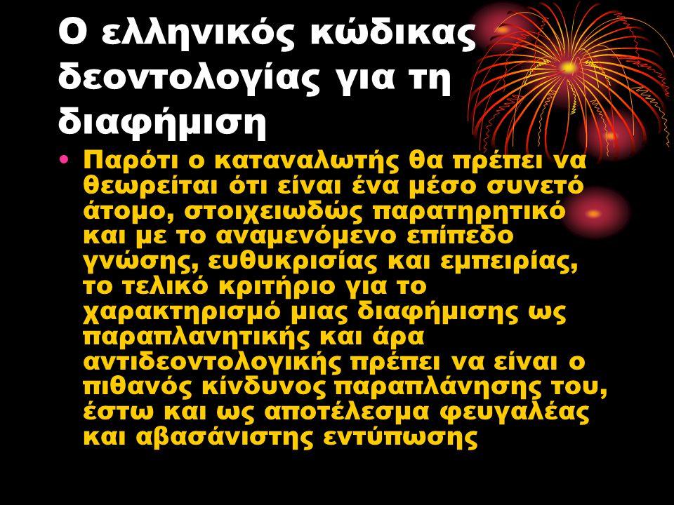 Ο ελληνικός κώδικας δεοντολογίας για τη διαφήμιση