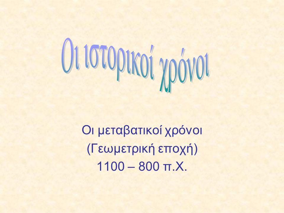 Οι μεταβατικοί χρόνοι (Γεωμετρική εποχή) 1100 – 800 π.Χ.