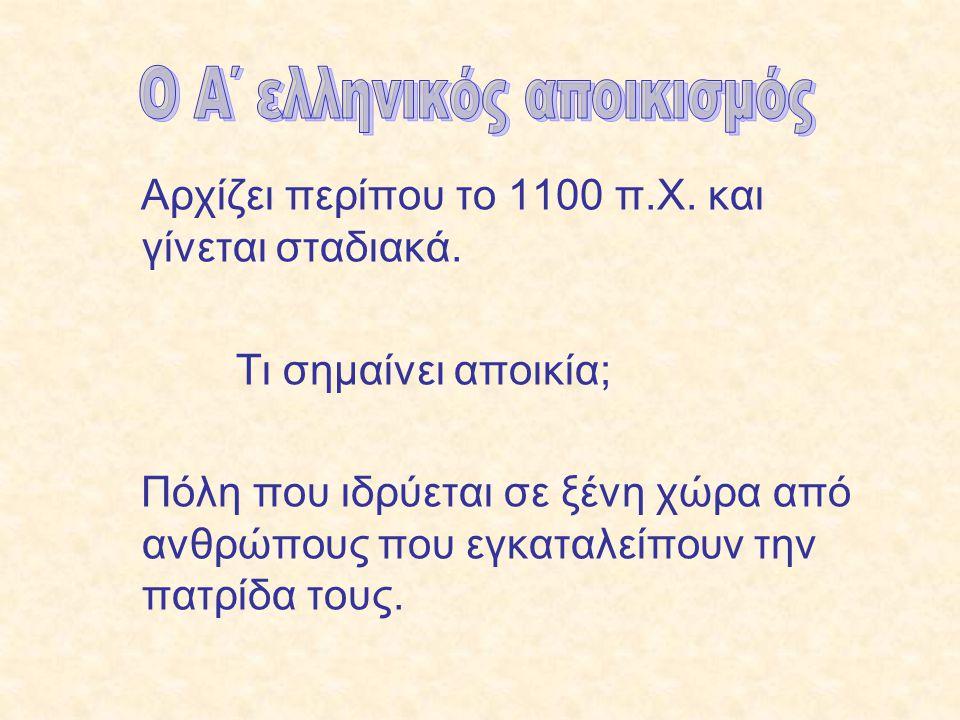 Ο Α΄ ελληνικός αποικισμός