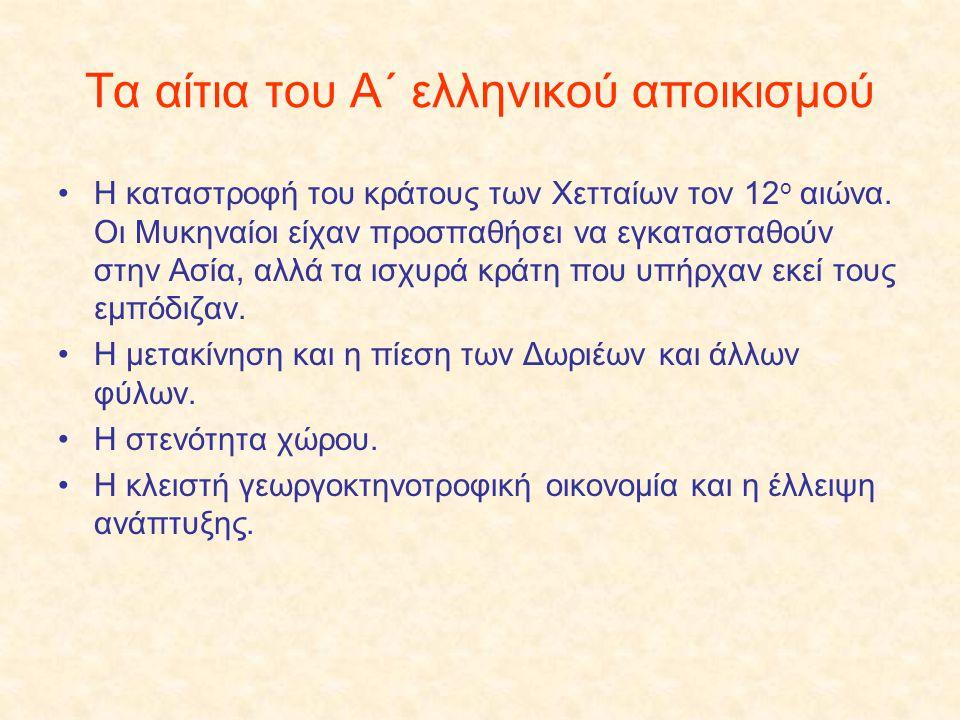 Τα αίτια του Α΄ ελληνικού αποικισμού