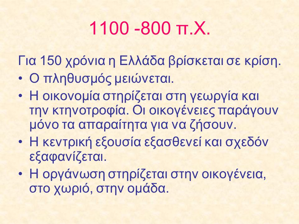 1100 -800 π.Χ. Για 150 χρόνια η Ελλάδα βρίσκεται σε κρίση.