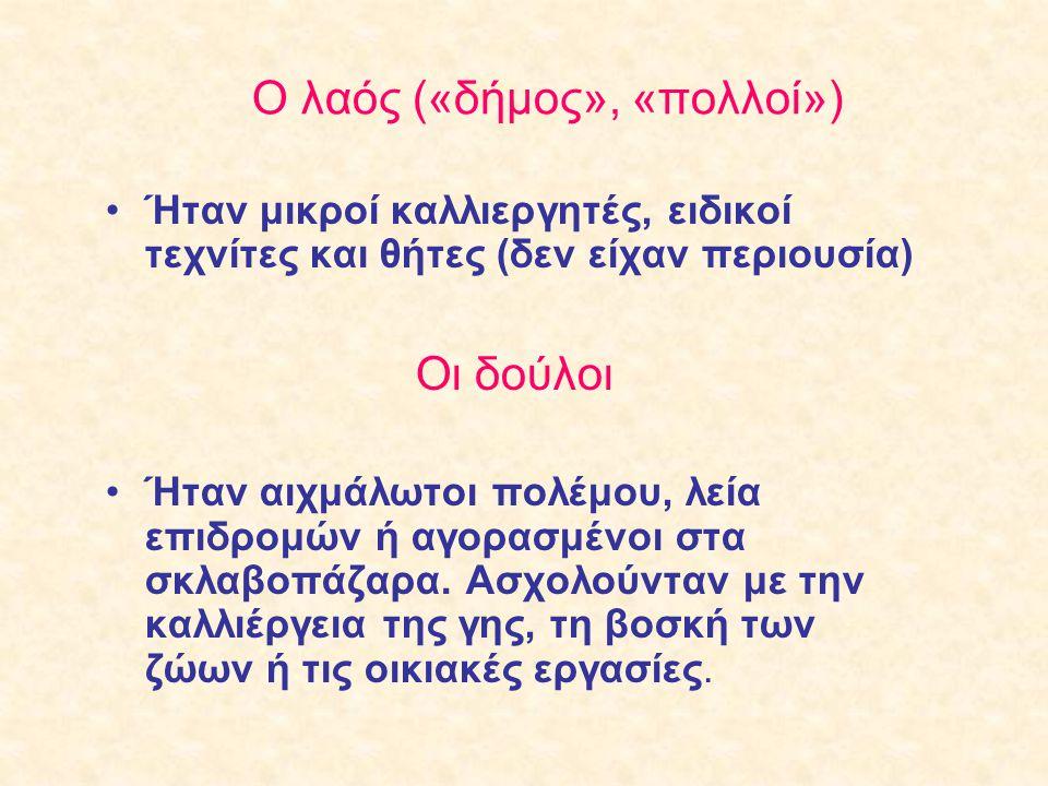 Ο λαός («δήμος», «πολλοί»)