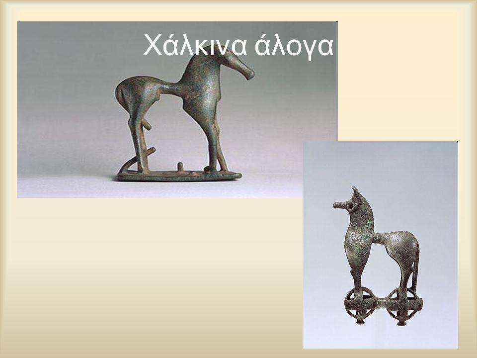 Χάλκινα άλογα