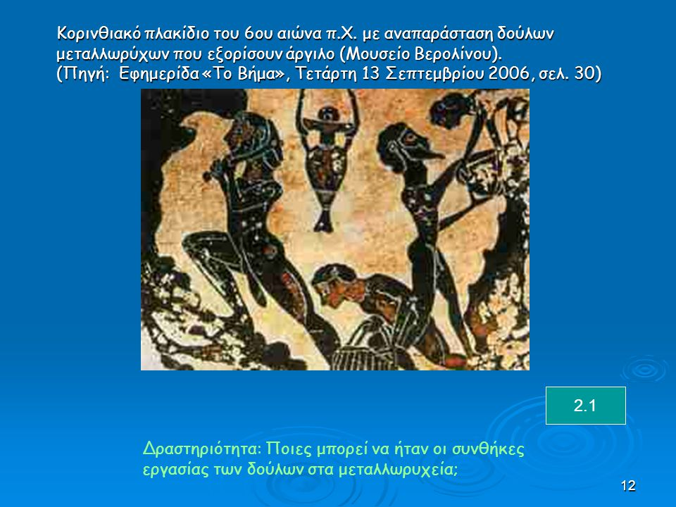 Κορινθιακό πλακίδιο του 6ου αιώνα π. Χ