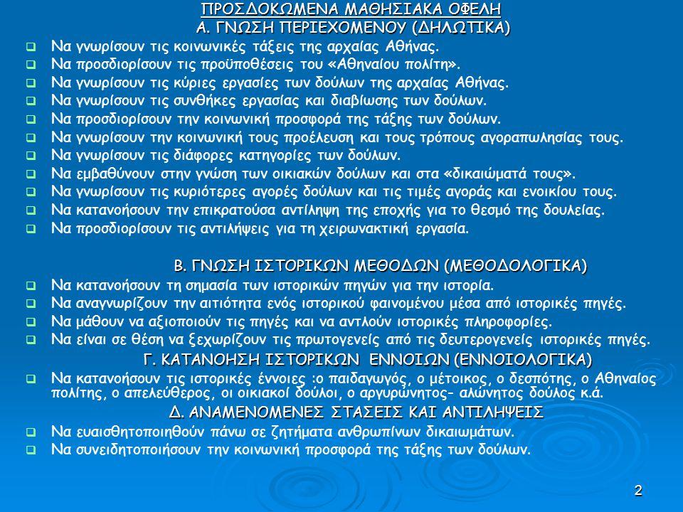 Β. ΓΝΩΣΗ ΙΣΤΟΡΙΚΩΝ ΜΕΘΟΔΩΝ (ΜΕΘΟΔΟΛΟΓΙΚΑ)