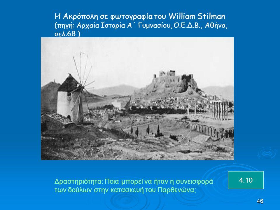 Η Ακρόπολη σε φωτογραφία του William Stilman (πηγή: Αρχαία Ιστορία Α΄ Γυμνασίου, Ο.Ε.Δ.Β., Αθήνα, σελ.68 )