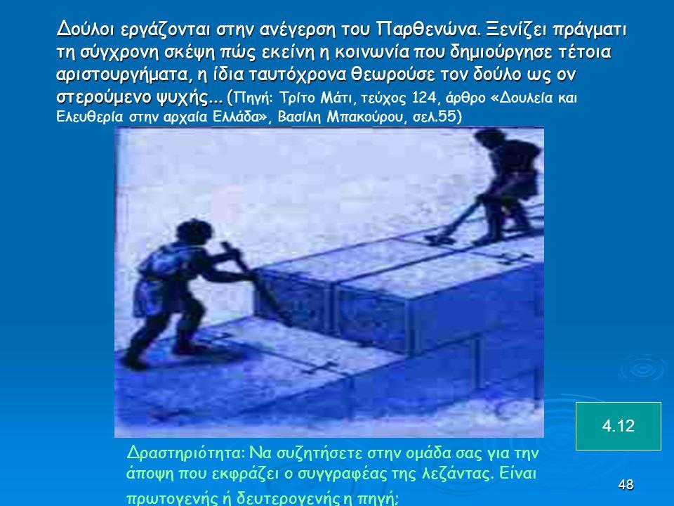 Δούλοι εργάζονται στην ανέγερση του Παρθενώνα