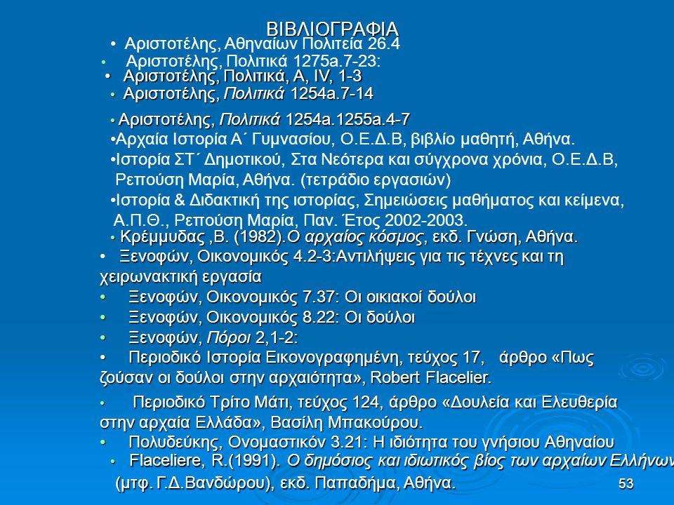 ΒΙΒΛΙΟΓΡΑΦΙΑ Αριστοτέλης, Αθηναίων Πολιτεία 26.4