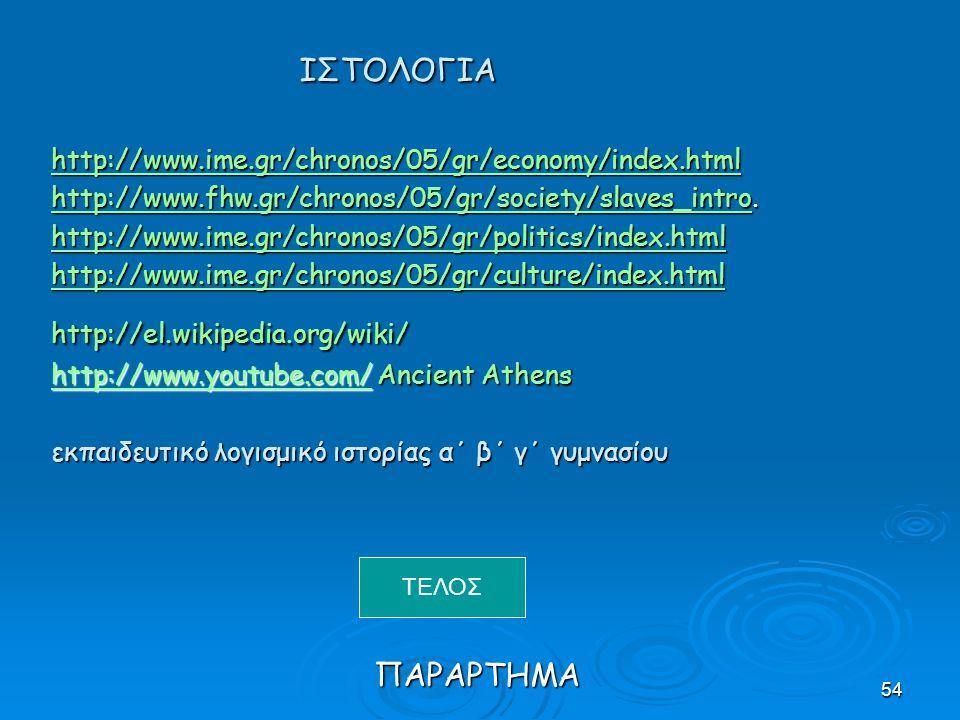 ΙΣΤΟΛΟΓΙΑ ΠΑΡΑΡΤΗΜΑ http://www.ime.gr/chronos/05/gr/economy/index.html