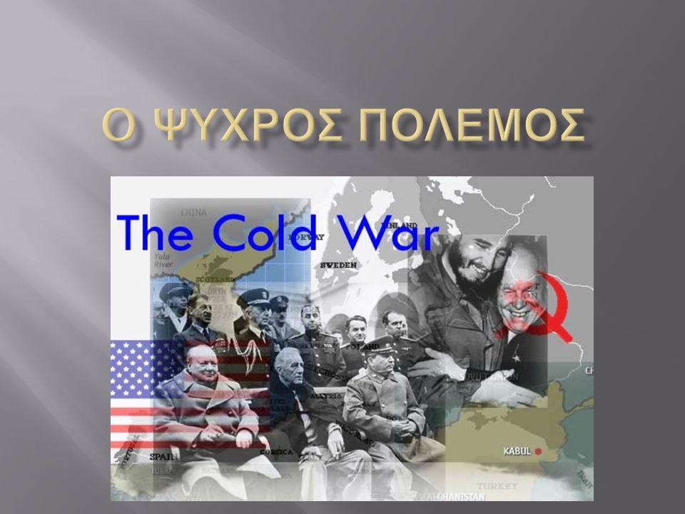 O ΨυχροΣ ΠολεμοΣ