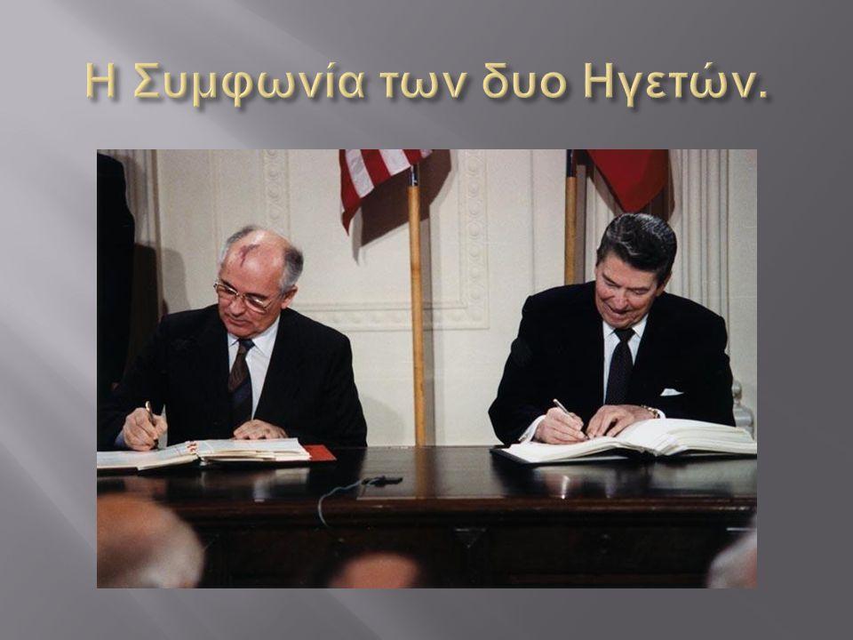 Η Συμφωνία των δυο Ηγετών.