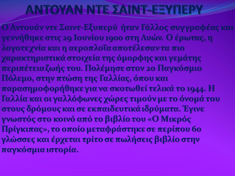 ΑΝΤΟΥΑΝ ΝΤΕ ΣΑΙΝΤ-ΕΞΥΠΕΡΥ