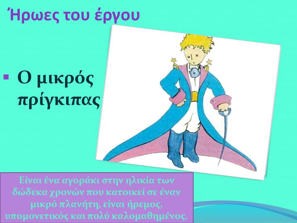 Ήρωες του έργου Ο μικρός πρίγκιπας