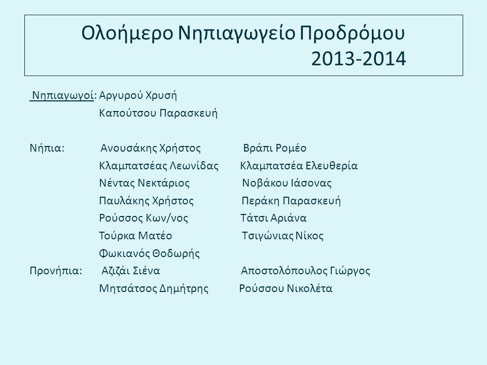 Ολοήμερο Νηπιαγωγείο Προδρόμου 2013-2014
