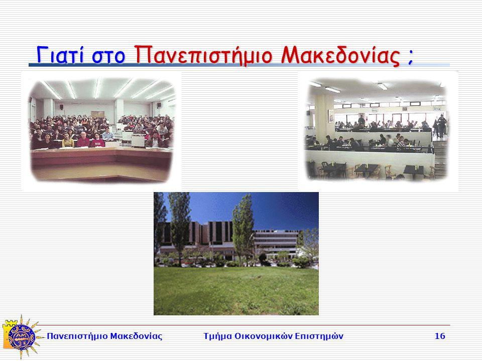 Γιατί στο Πανεπιστήμιο Μακεδονίας ;