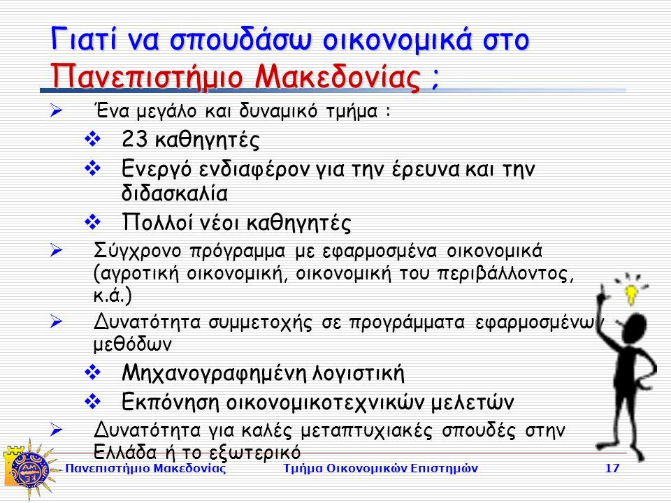 Γιατί να σπουδάσω οικονομικά στο Πανεπιστήμιο Μακεδονίας ;