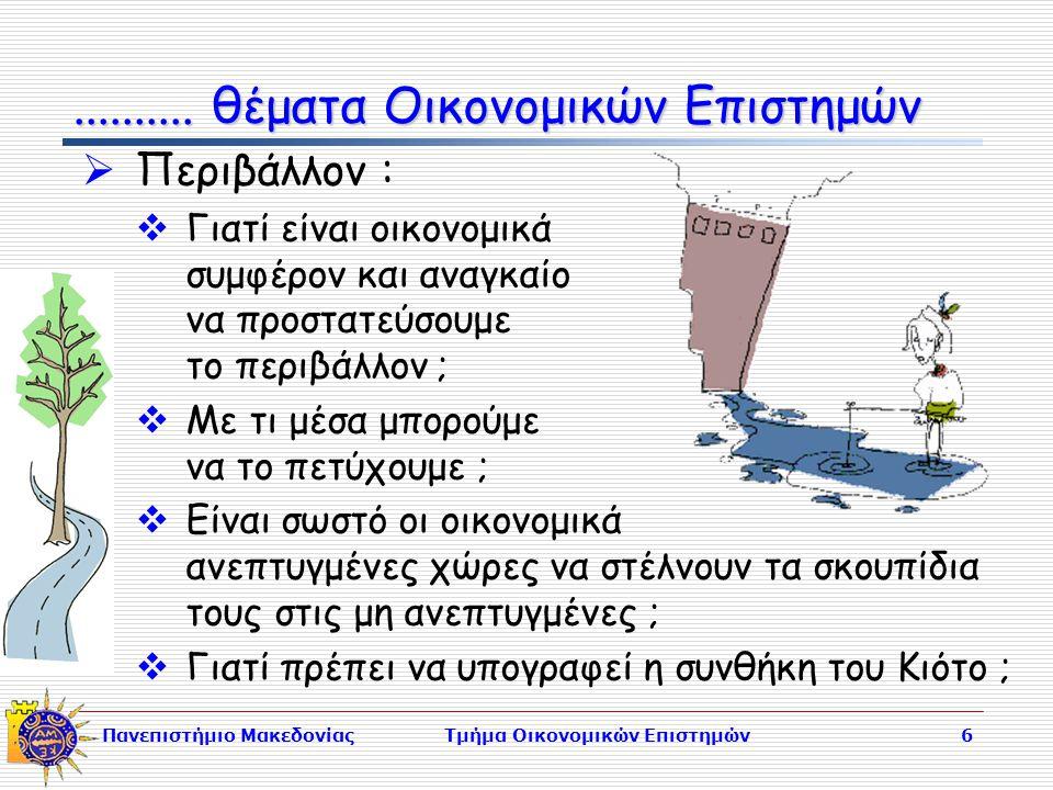 Τμήμα Οικονομικών Επιστημών
