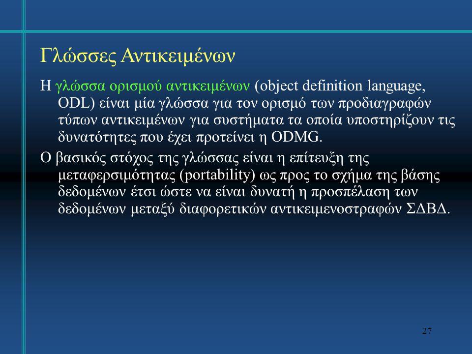 Γλώσσες Αντικειμένων