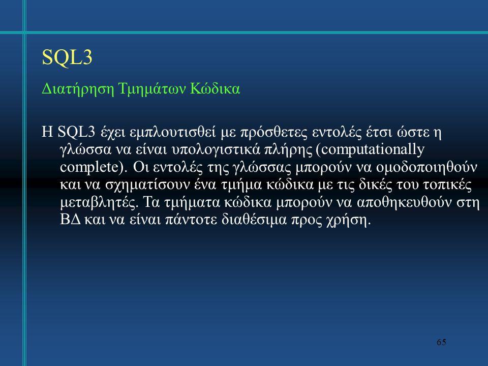 SQL3 Διατήρηση Τμημάτων Κώδικα