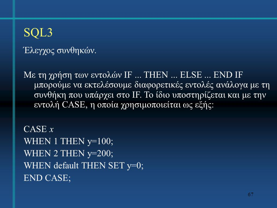 SQL3 Έλεγχος συνθηκών.