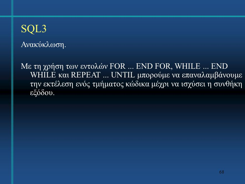 SQL3 Ανακύκλωση.