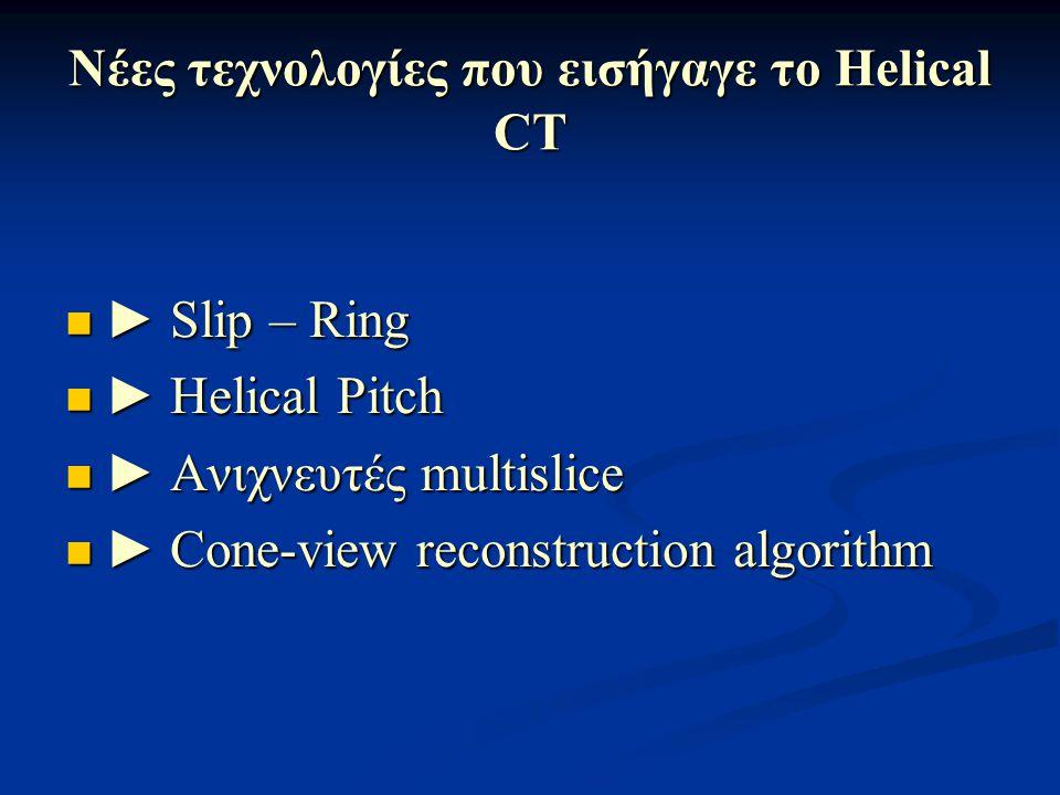 Νέες τεχνολογίες που εισήγαγε το Helical CT