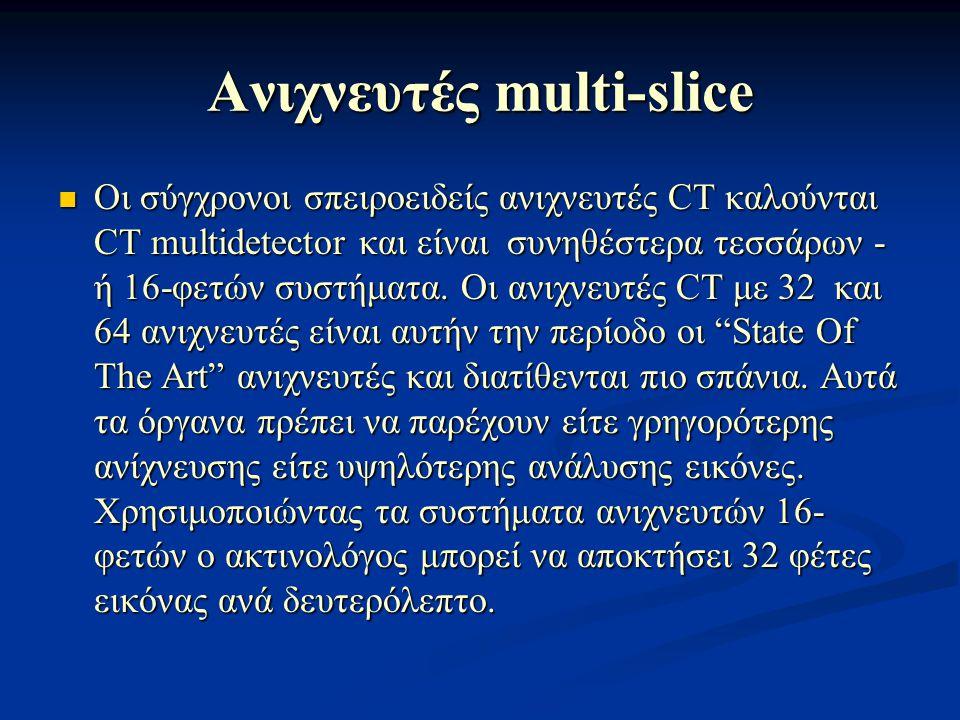 Ανιχνευτές multi-slice
