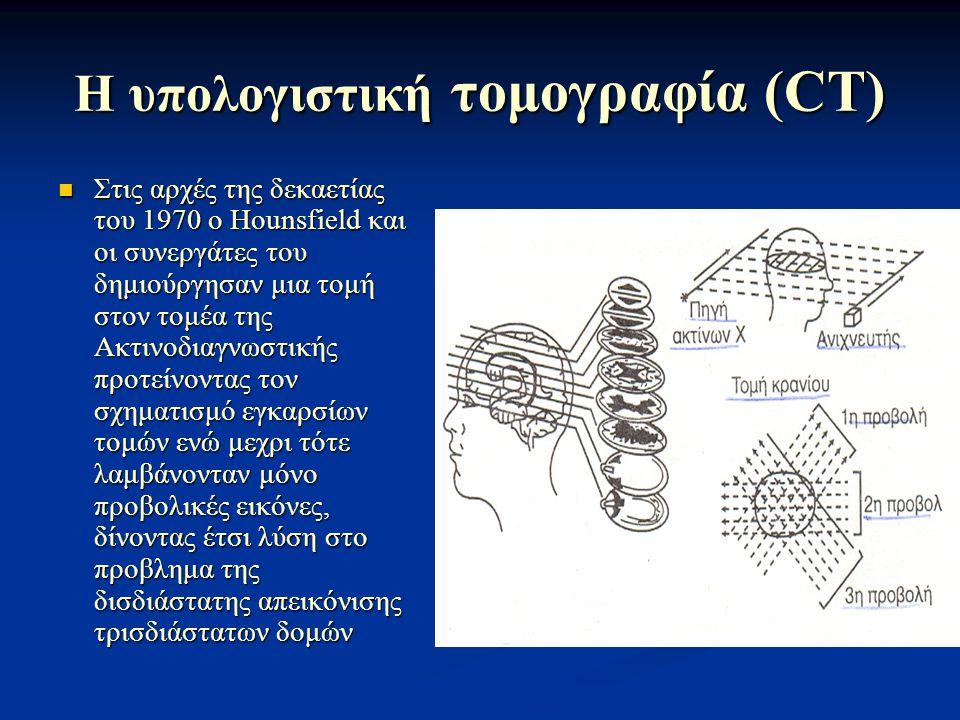 Η υπολογιστική τομογραφία (CT)