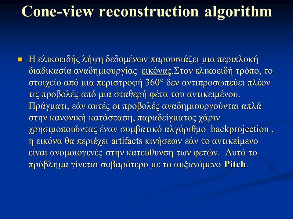 Cone-view reconstruction algorithm