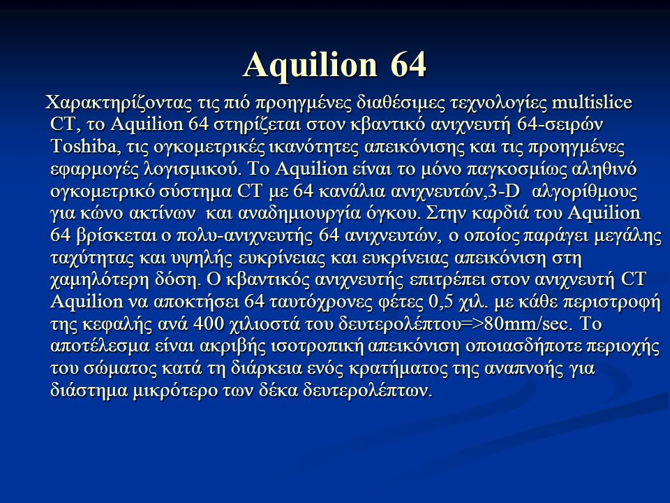 Aquilion 64