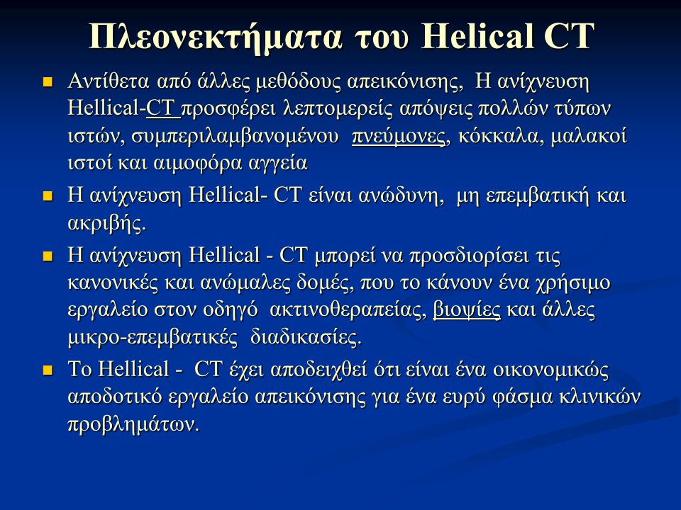 Πλεονεκτήματα του Helical CT