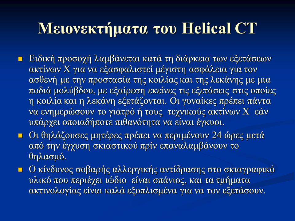 Μειονεκτήματα του Helical CT