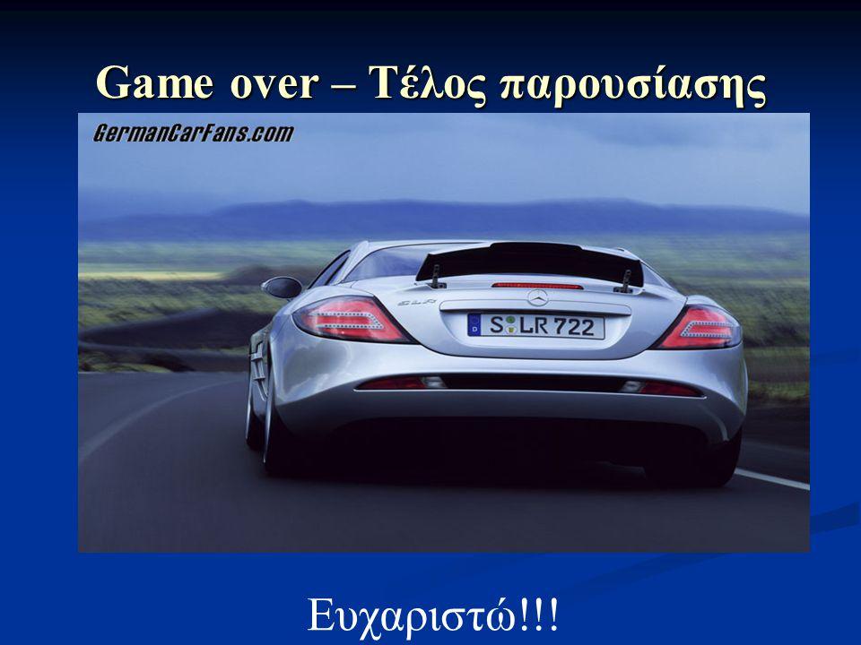 Game over – Τέλος παρουσίασης