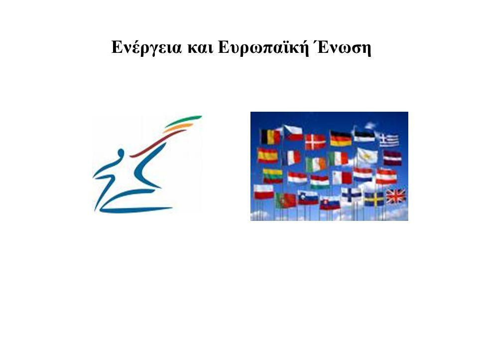 Ενέργεια και Ευρωπαϊκή Ένωση