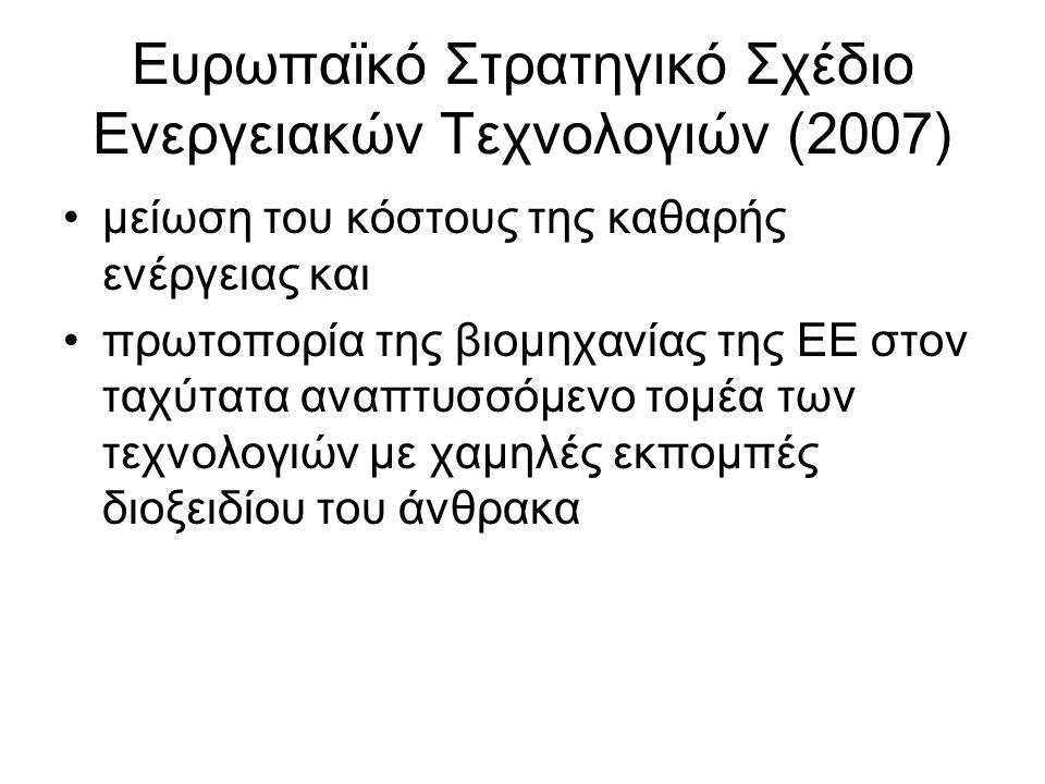 Ευρωπαϊκό Στρατηγικό Σχέδιο Ενεργειακών Τεχνολογιών (2007)
